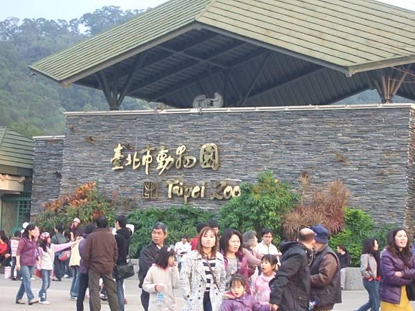 DSCF1811動物園門口.JPG
