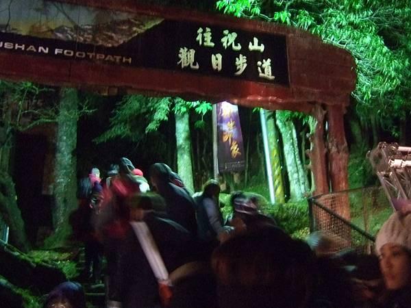 DSCF0640往祝山觀日步道.JPG