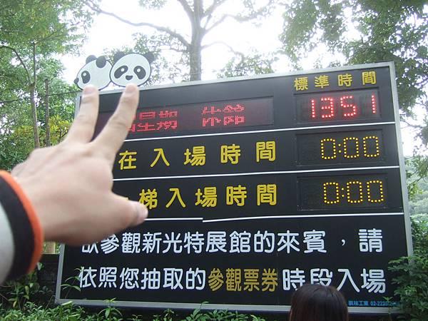 DSCF1741熊貓館.JPG