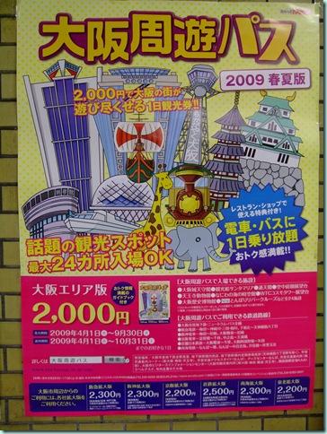 大阪賞櫻 775