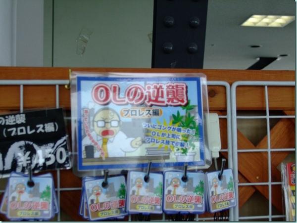 大阪賞櫻 819