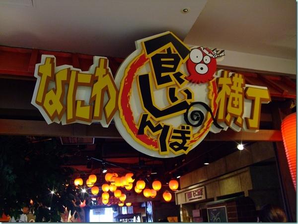 大阪賞櫻 857