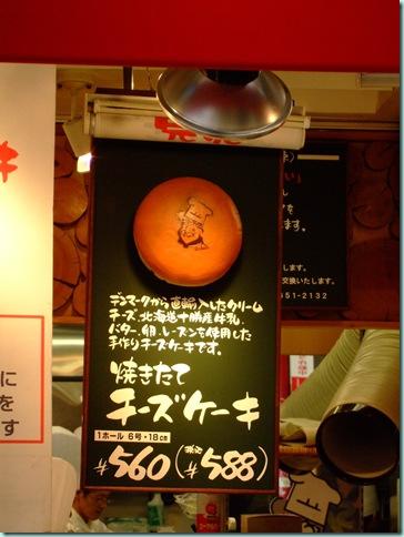 大阪賞櫻 1139