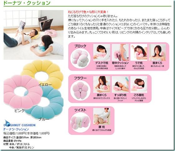 小甜甜圈3
