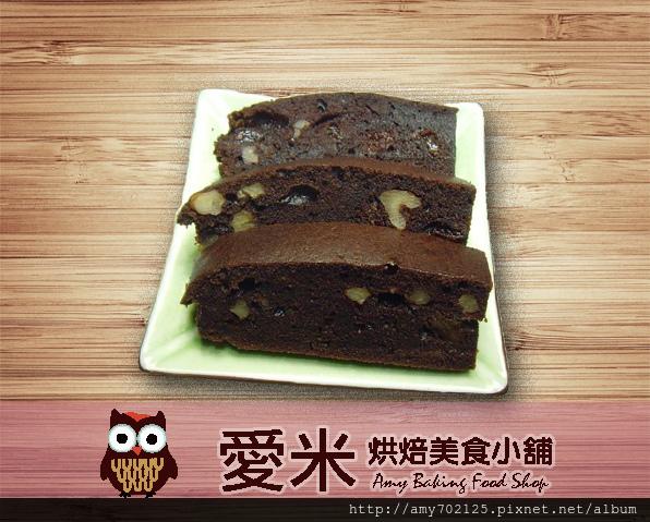巧克力核桃磅蛋糕.jpg