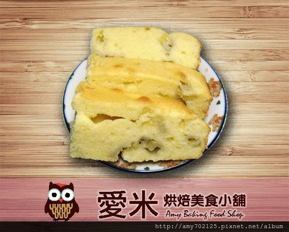 香蕉核桃磅蛋糕.jpg