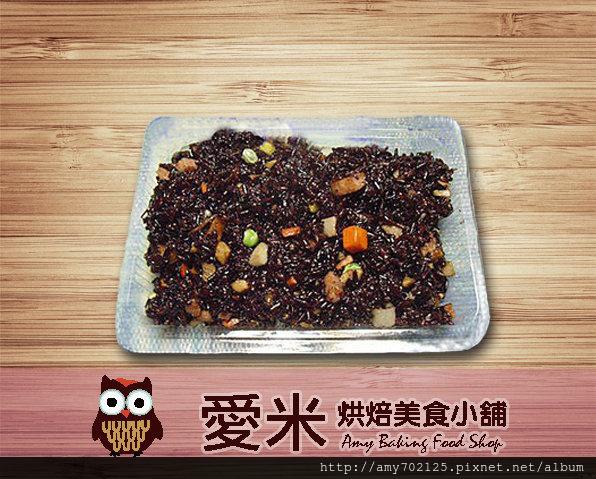 紫米油飯.jpg