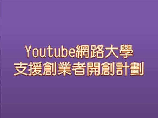 youtube網路大學