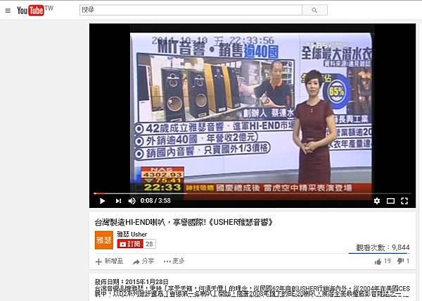 台灣製造HI-END喇叭,享譽國際.jpg