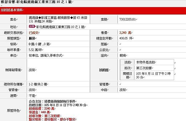 彰濱法拍-2.jpg