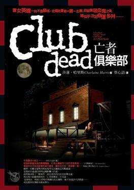 亡者俱樂部03.jpg