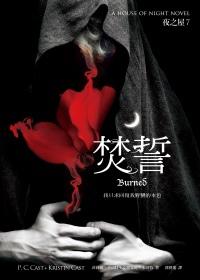 焚誓 (夜之屋7).jpg