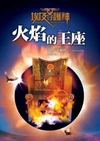 埃及守護神2:火焰的王座.jpg