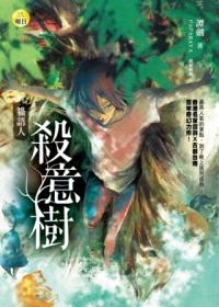 殺意樹:貓語人01