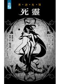 06死靈(完):異遊鬼簿