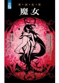 05魔女:異遊鬼簿