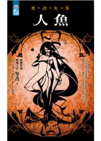 人魚(外傳):異遊鬼簿