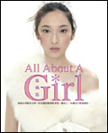 ALL ABOUT A GIRL美麗達人