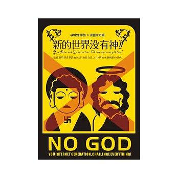 新的世界沒有神