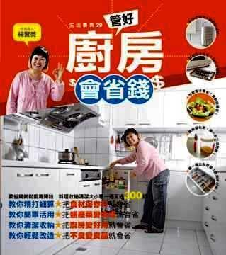 管好廚房會省錢