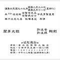 女方訂婚喜帖內文範例.jpg