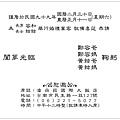 雙方補請結婚喜帖內文範例.jpg