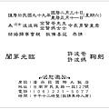 女方歸寧喜帖內文範例.jpg