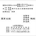 雙方訂結合請喜帖內文範例.jpg