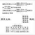 雙方補請結婚喜帖內文範例2.jpg