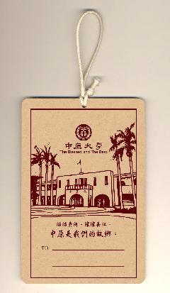 中原木質明信片