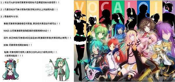 Vocaloid-28.jpg