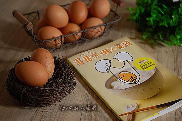 蛋黃哥懶人食譜.jpg