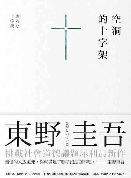 《空洞的十字架》封面.jpg