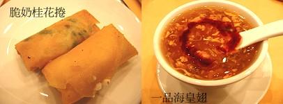 遠東 香格里拉桌菜