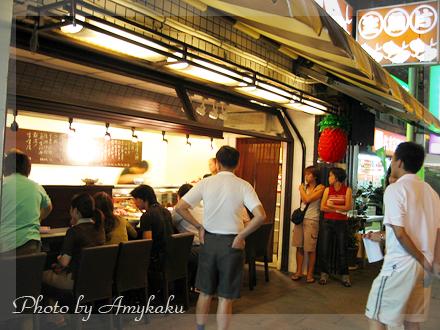 魚僮小舖和平店