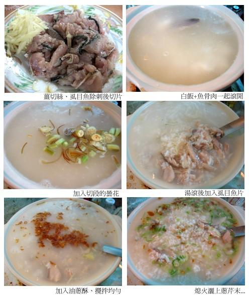 曇花虱目魚粥