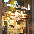 易記 Easy Kitchen
