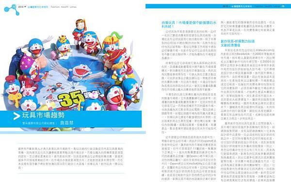 2010塑膠月刊-修2-37.jpg