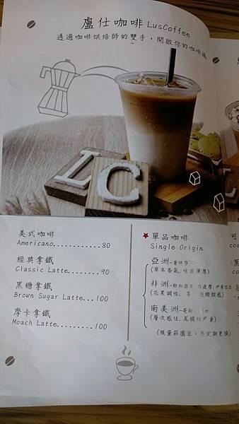 盧仕咖啡_4019.jpg