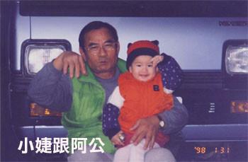 anita&grandpa