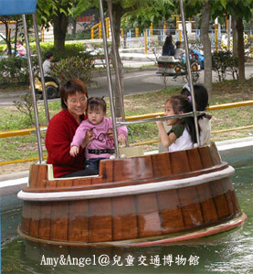 兒童交通博物館漂漂河