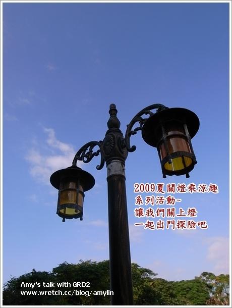 2009夏關燈乘涼趣