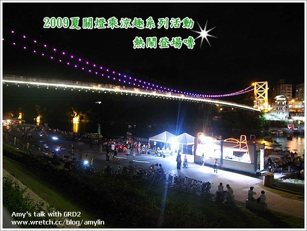 2009夏關燈乘涼趣系列活動