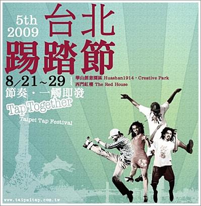 台北踢踏節