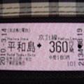 P3140111.JPG