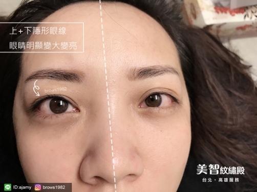 紋眼線的差別-紋眼線好嗎