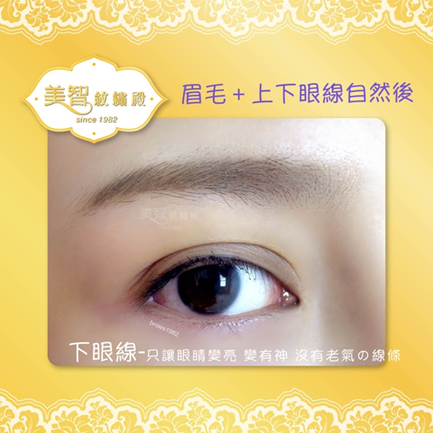 眉毛加上上下眼-紋眼線