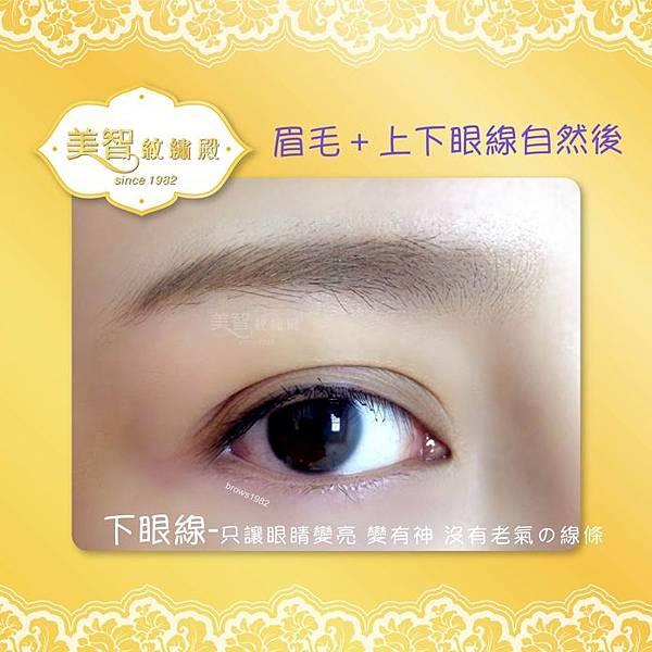 無破綻的眼線與眉毛-紋眼線好嗎