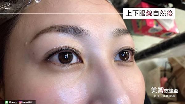 自然的上下眼線呈現-紋眼線推薦