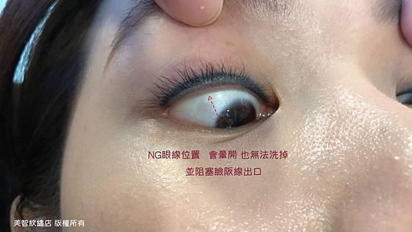 NG的眼線位置-紋眼線好嗎